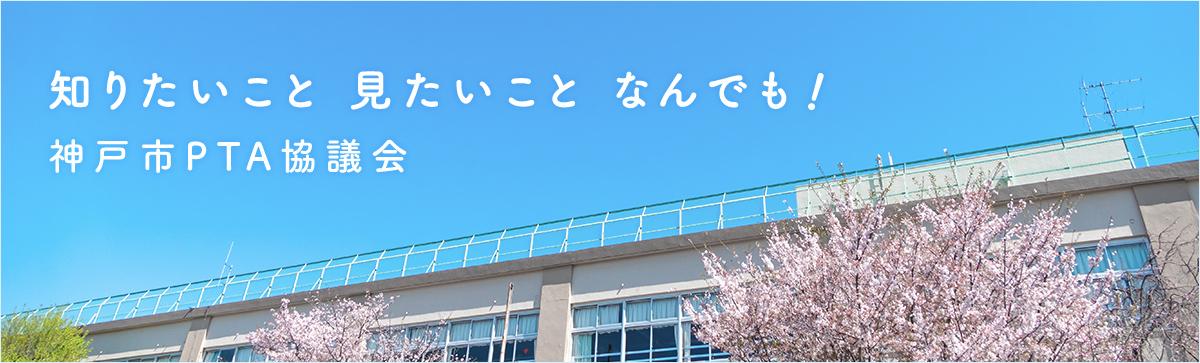 知りたいこと 見たいこと なんでも! 神戸市PTA協議会