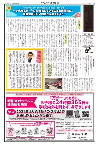 機関紙「PTA神戸」第132号を発行いたしました! 「令和3年度新旧理事会報告」ほか。