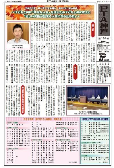 機関紙「PTA神戸」第130号を発行いたしました!  ~子どもと共に「幸せな人生」を送るため子どもと共に考える「正しい決断ができる人間になるために」~