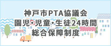 神戸市PTA協議会 園児・児童・生徒24時間 総合保証制度リーフレット