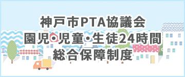 神戸市PTA協議会 園児・児童・生徒24時間 総合保障制度リーフレット