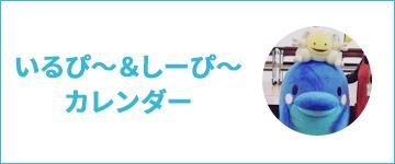 いるぴ〜&しーぴ〜 カレンダー