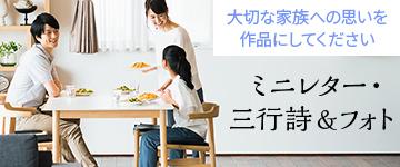 ミニレター・三行詩&フォト応募用紙
