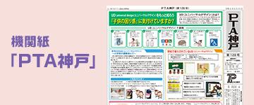 機関紙「PTA神戸」