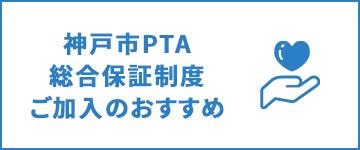 神戸市PTA総合保証制度ご加入のおすすめ