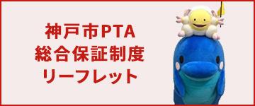 神戸市PTA総合保証制度リーフレット