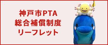 神戸市PTA総合補償制度リーフレット