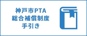 神戸市PTA総合補償制度 手引き