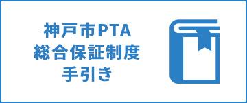 神戸市PTA総合保証制度 手引き