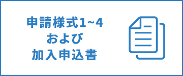 申請様式1〜4および加入申込書