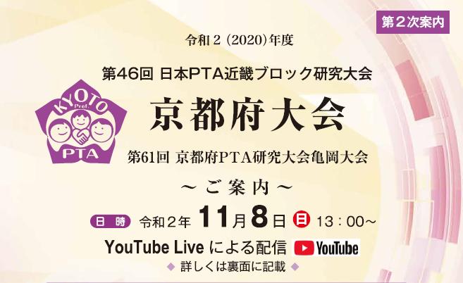 第46回 日本PTA近畿ブロック研究大会 京都府大会  ご家庭で You Tube 講演会のご案内
